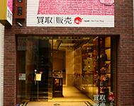 心斎橋エルメス館店