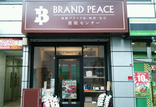 ブランド買取 | なんぼや渋谷店 | 渋谷駅から徒歩4分
