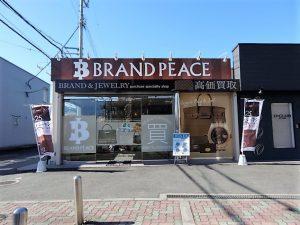 ブランドピース香芝店