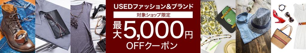 楽天市場店 Usedファッション・ブランド品最大5,000円OFFクーポンキャンペーン