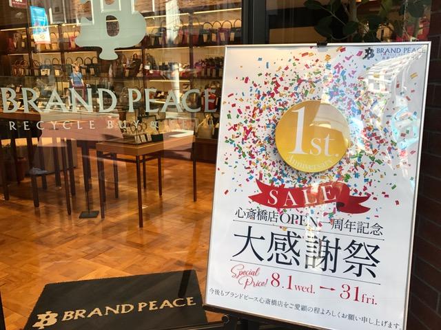ブランドピース心斎橋店 1周年 大感謝祭 セール